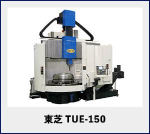 東芝TUE-150