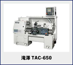 滝澤TAC-650